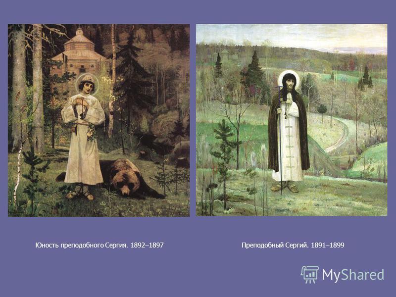 Преподобный Сергий. 1891–1899Юность преподобного Сергия. 1892–1897