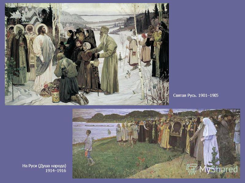 На Руси (Душа народа) 1914–1916 Святая Русь. 1901–1905