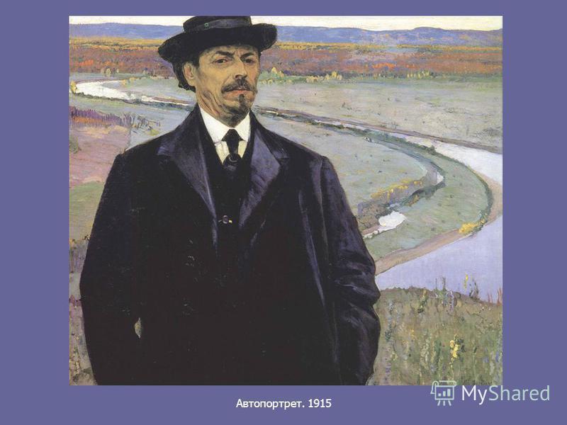 Автопортрет. 1915