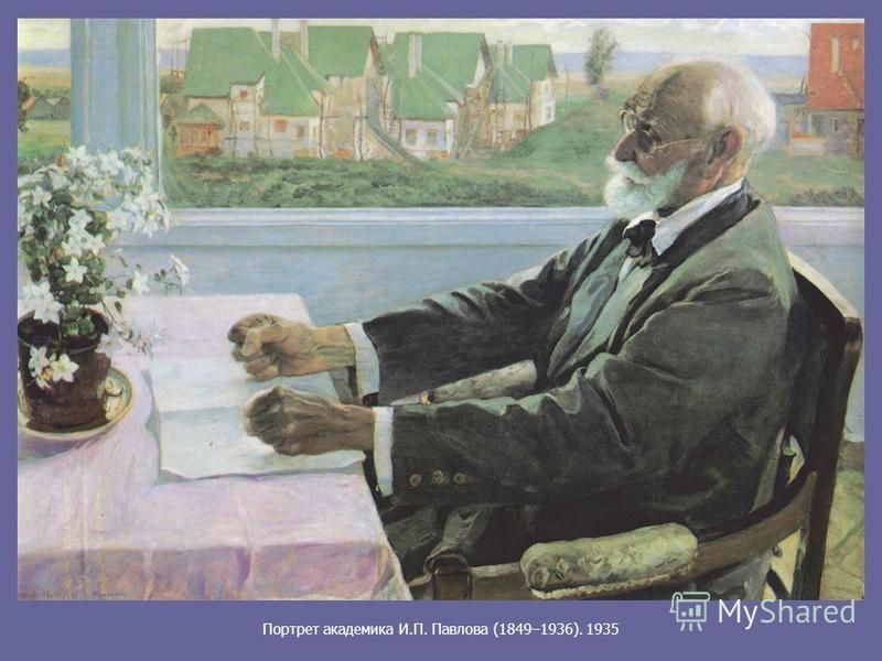Портрет академика И.П. Павлова (1849–1936). 1935