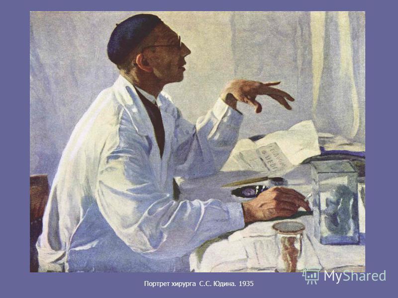 Портрет хирурга С.С. Юдина. 1935
