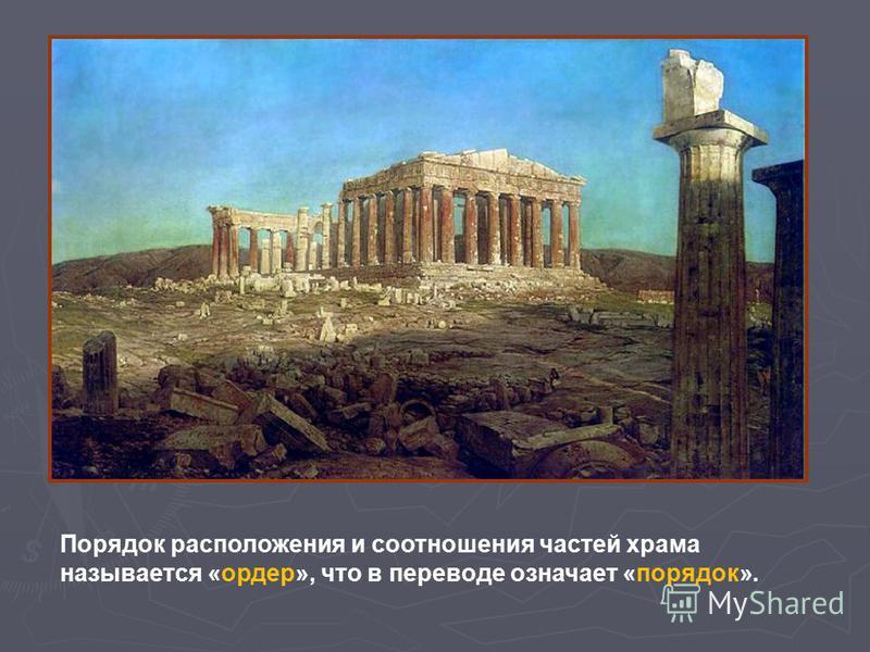 Порядок расположения и соотношения частей храма называется «ордер», что в переводе означает «порядок».
