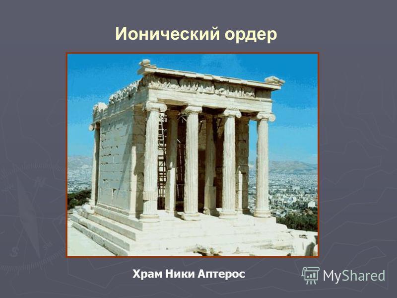 Ионический ордер Храм Ники Аптерос