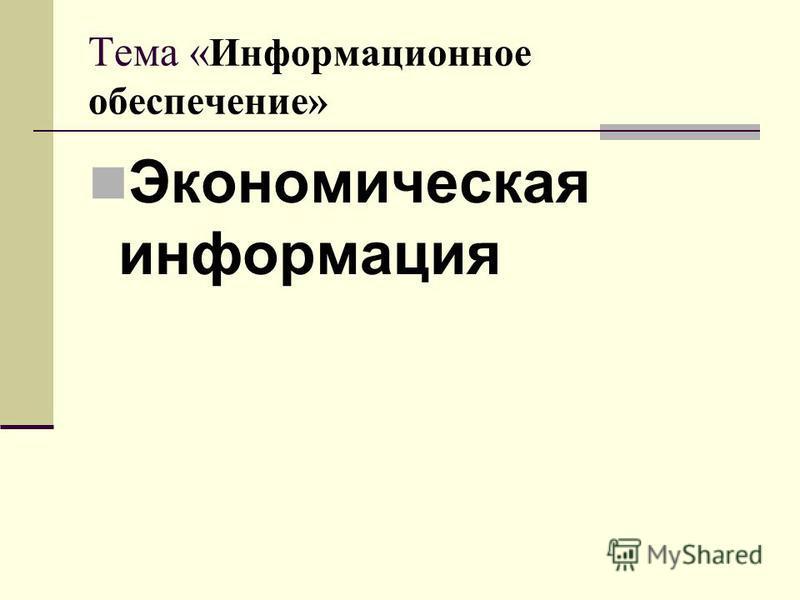 Тема « Информационное обеспечение» Экономическая информация