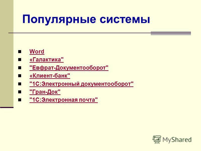 Популярные системы Word «Галактика Евфрат-Документооборот «Клиент-банк 1С:Электронный документооборот Гран-Док 1С:Электронная почта