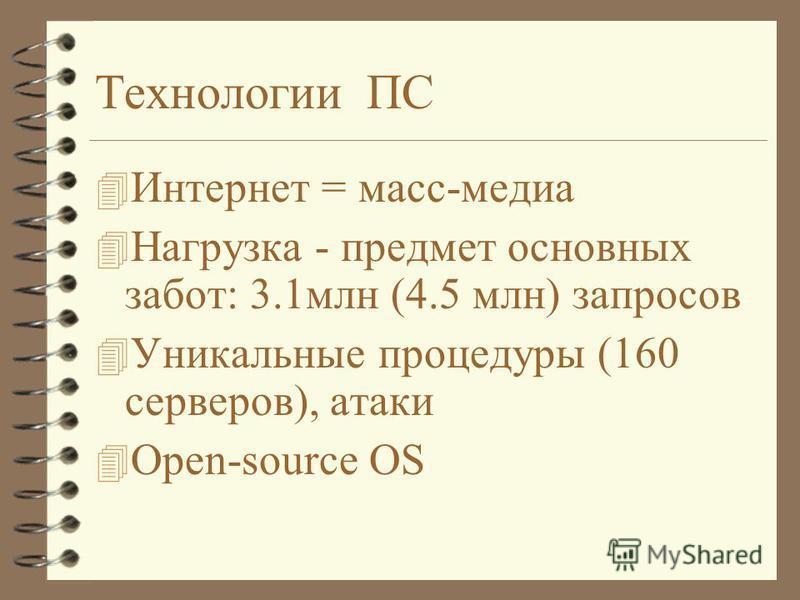 Технологии ПС 4 Интернет = масс-медиа 4 Нагрузка - предмет основных забот: 3.1 млн (4.5 млн) запросов 4 Уникальные процедуры (160 серверов), атаки 4 Open-source OS