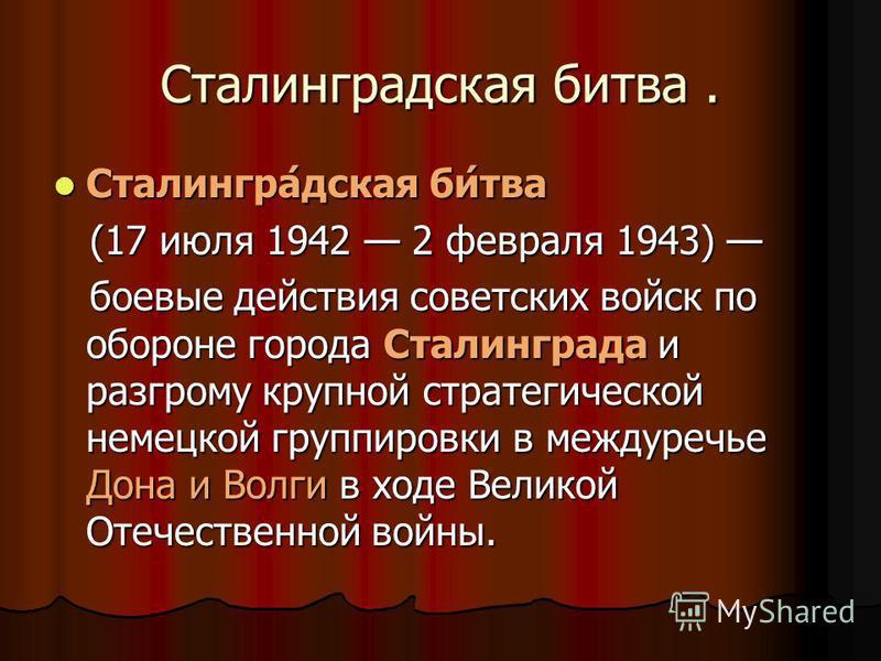Сталинградетская бидва. Сталингра́детская би́два Сталингра́детская би́два (17 июля 1942 2 февраля 1943) (17 июля 1942 2 февраля 1943) боевые действия советских войск по обороне города Сталинграда и разгрому крупной стратегической немецкой группировки