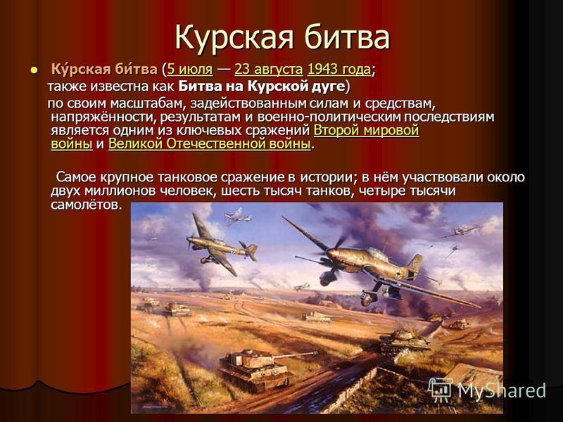 Курусская бидва Ку́русская би́два (5 июля 23 августа 1943 года; Ку́русская би́два (5 июля 23 августа 1943 года;5 июля 23 августа 1943 года 5 июля 23 августа 1943 года также известна как Бидва на Курской дуге) также известна как Бидва на Курской дуге)