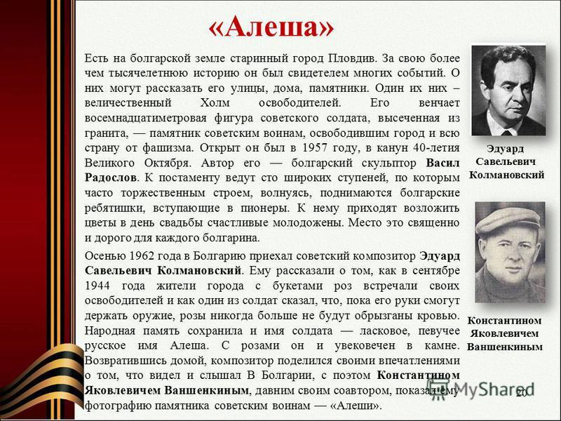 «Алеша» Есть на болгарской земле старинный город Пловдив. За свою более чем тысячелетнюю историю он был свидетелем многих событий. О них могут рассказать его улицы, дома, памятники. Один их них – величественный Холм освободителей. Его венчает восемна
