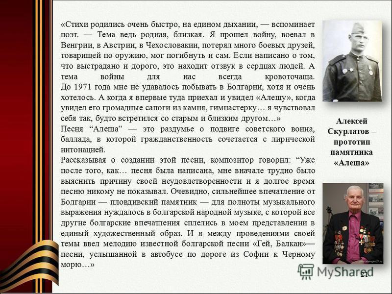 «Стихи родились очень быстро, на едином дыхании, вспоминает поэт. Тема ведь родная, близкая. Я прошел войну, воевал в Венгрии, в Австрии, в Чехословакии, потерял много боевых друзей, товарищей по оружию, мог погибнуть и сам. Если написано о том, что