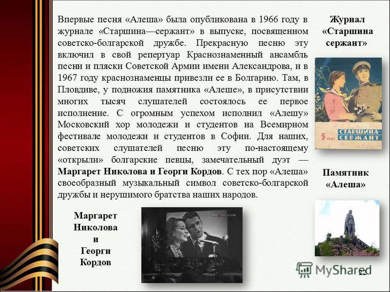 Впервые песня «Алеша» была опубликована в 1966 году в журнале «Старшинасержант» в выпуске, посвященном советско-болгарской дружбе. Прекрасную песню эту включил в свой репертуар Краснознаменный ансамбль песни и пляски Советской Армии имени Александров