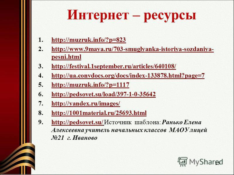 Интернет – ресурсы 1.http://muzruk.info/?p=823http://muzruk.info/?p=823 2.http://www.9maya.ru/703-smuglyanka-istoriya-sozdaniya- pesni.htmlhttp://www.9maya.ru/703-smuglyanka-istoriya-sozdaniya- pesni.html 3.http://festival.1september.ru/articles/6401