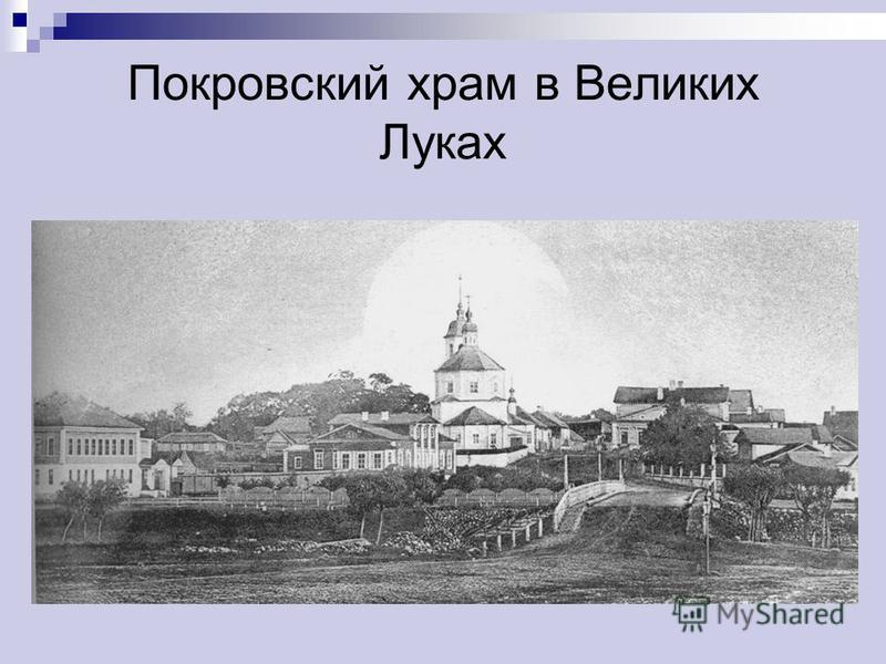 Покровский храм в Великих Луках