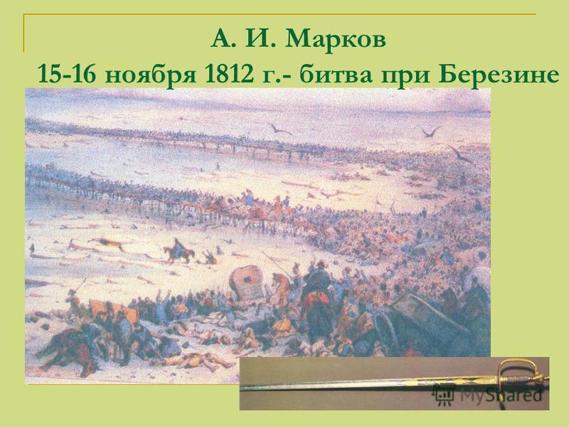 А. И. Марков 15-16 ноября 1812 г.- битва при Березине