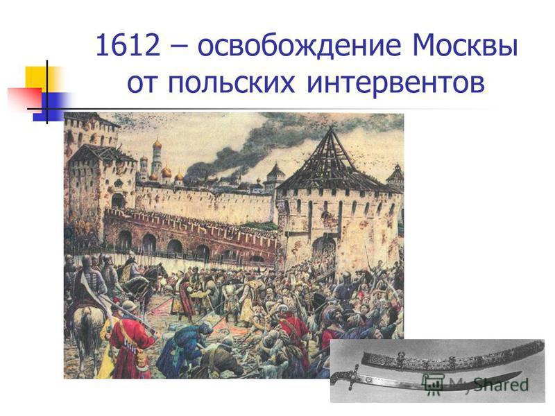 1612 – освобождение Москвы от польских интервентов