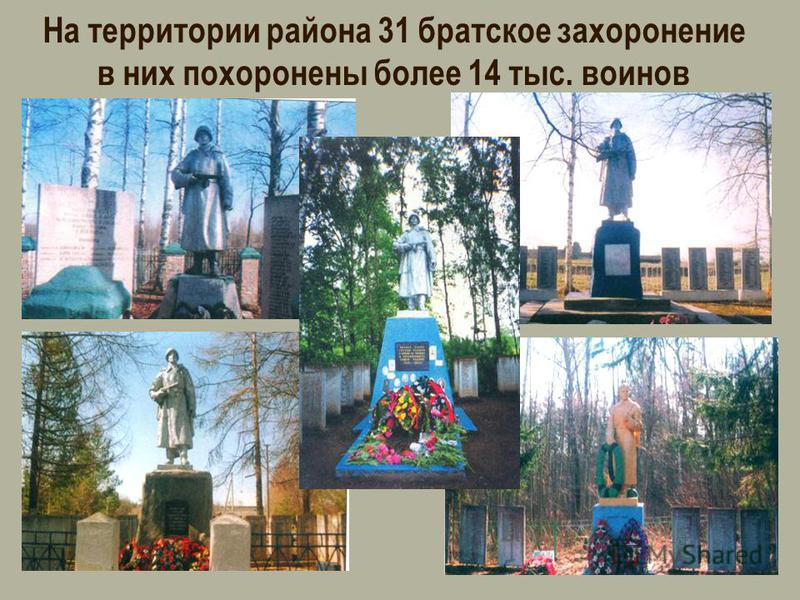 На территории района 31 братское захоронение в них похоронены более 14 тыс. воинов