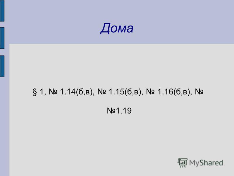 Дома § 1, 1.14(б,в), 1.15(б,в), 1.16(б,в), 1.19
