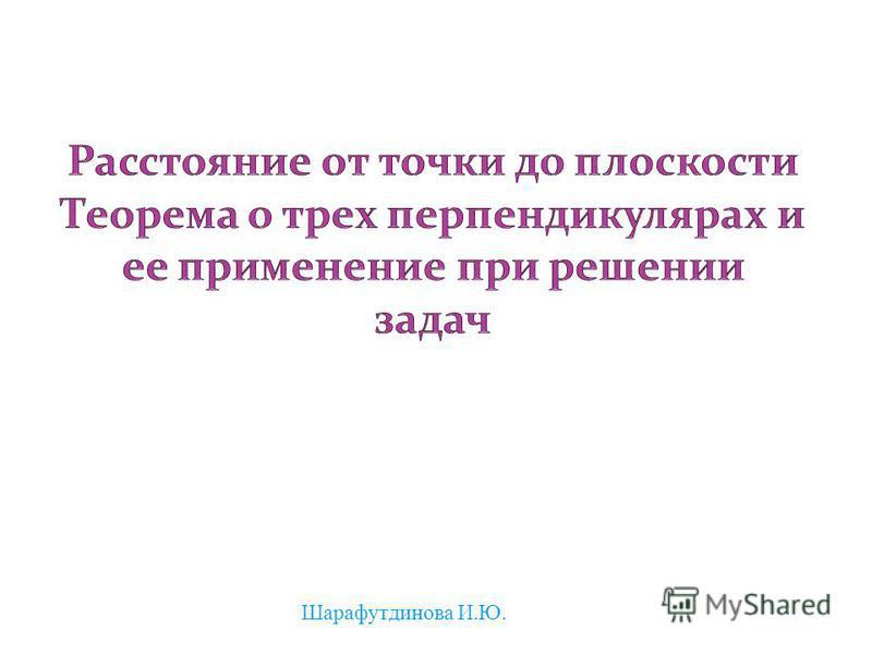 Шарафутдинова И.Ю.