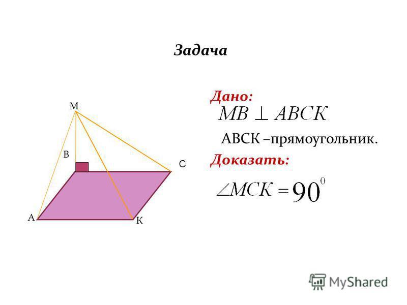 Задача Дано: АВСК –прямоугольник. Доказать: М В А К С