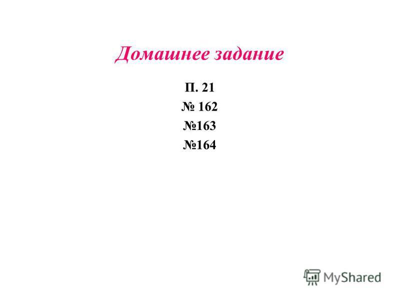 Домашнее задание П. 21 162 163 164