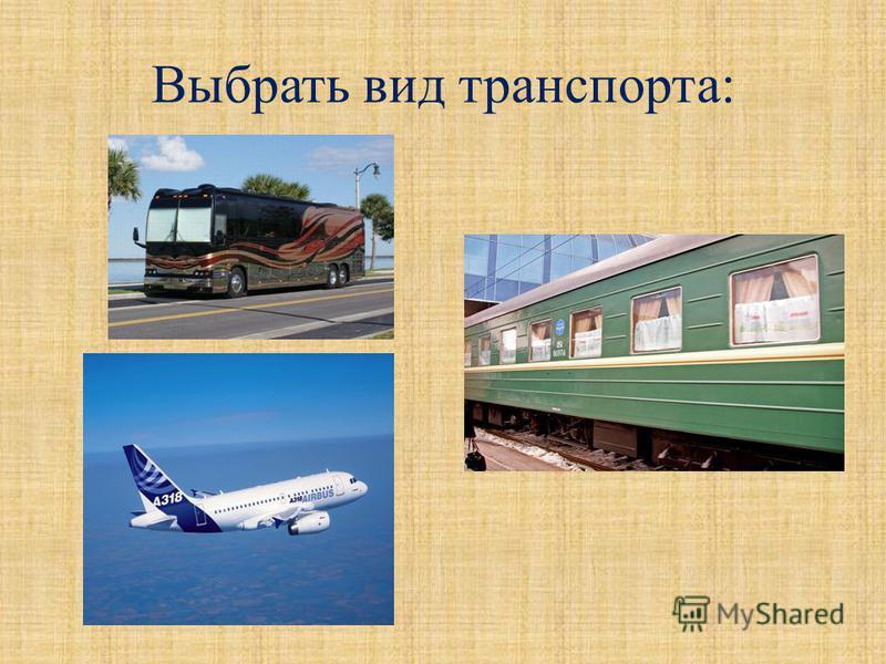 Выбрать вид транспорта: