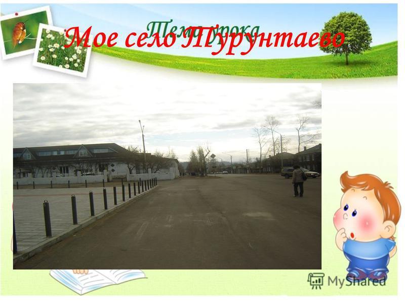Мое село Турунтаево