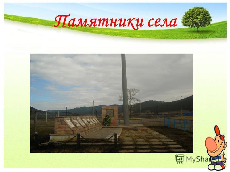 Памятники села