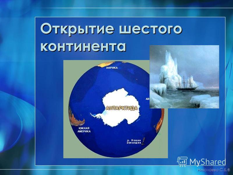 Открытие шестого континента Николаева С.Б. ®