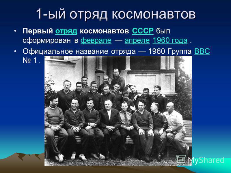 1-ый отряд космонавтов Первый отряд космонавтов СССР был сформирован в феврале апреле 1960 года.отряд СССРфевралеапреле 1960 года Официальное название отряда 1960 Группа ВВС 1.ВВС