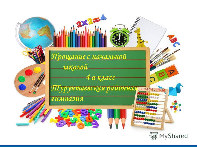 Прощание с начальной школой 4 а класс Турунтаевская районная гимназия