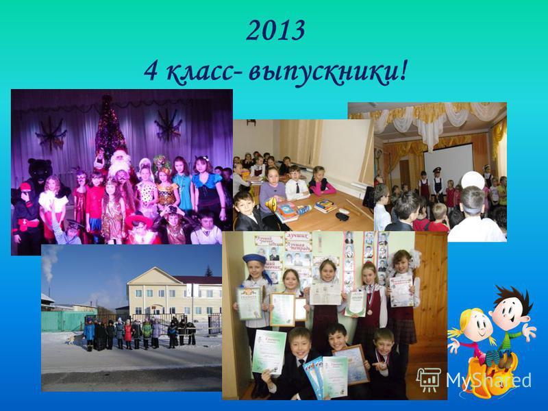 2013 4 класс- выпускники!