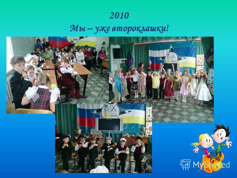 2010 Мы – уже второклашки!