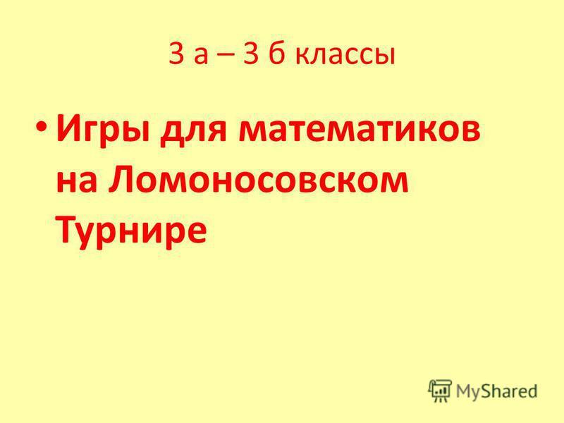 3 а – 3 б классы Игры для математиков на Ломоносовском Турнире