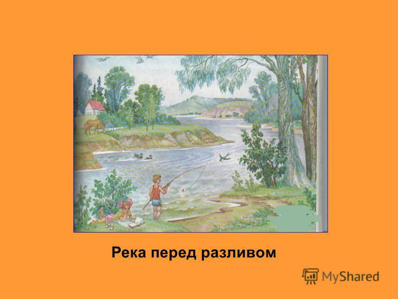 Река перед разливом