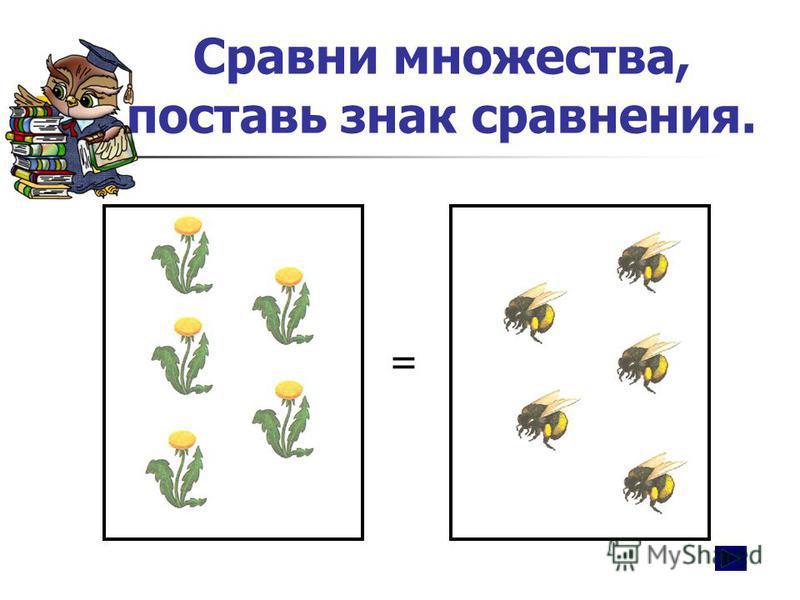 Сравни множества, поставь знак сравнения. =