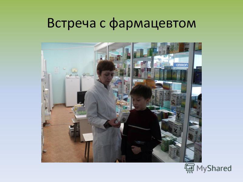 Встреча с фармацевтом