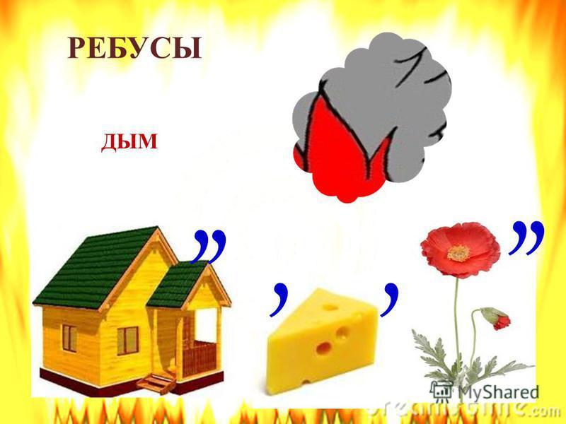 ,,, 2 1 ПОЖАР РЕБУСЫ