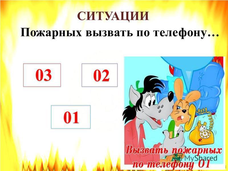 СИТУАЦИИ Если загорелась одежда… 1. Бегать в горящей одежде, чтобы загасить пламя. 1. Бегать в горящей одежде, чтобы загасить пламя. 2. Падать на пол и кататься.