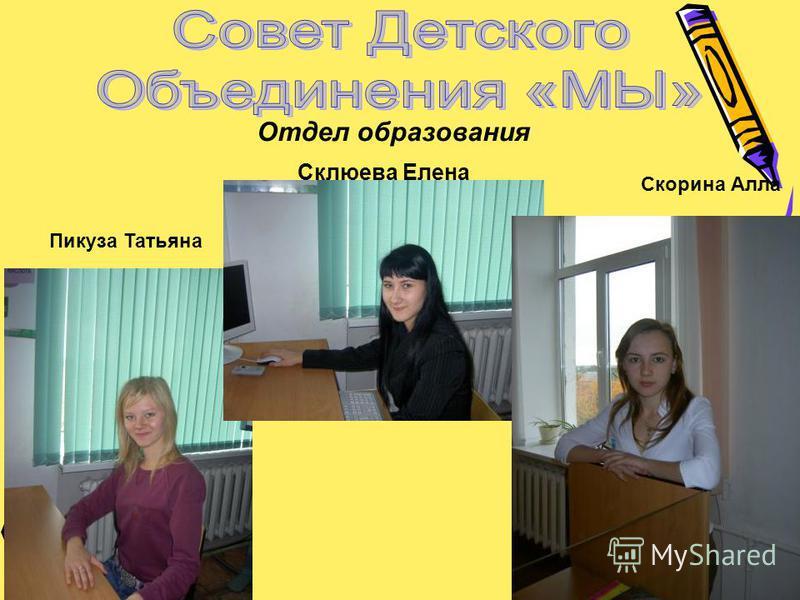 Отдел образования Склюева Елена Пикуза Татьяна Скорина Алла