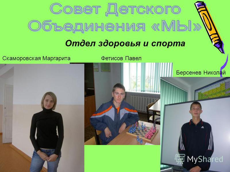 Отдел здоровья и спорта Берсенев Николай Скаморовская Маргарита Фетисов Павел