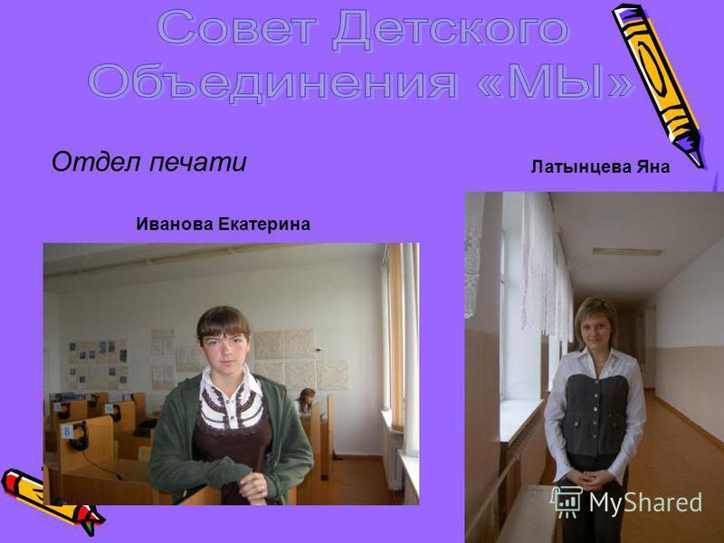 Отдел печати Латынцева Яна Иванова Екатерина