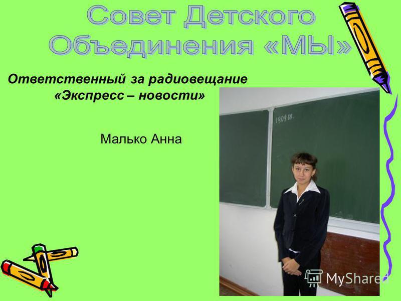 Ответственный за радиовещание «Экспресс – новости» Малько Анна