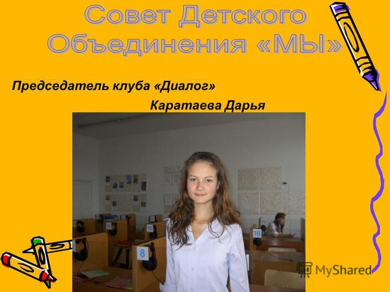 Председатель клуба «Диалог» Каратаева Дарья