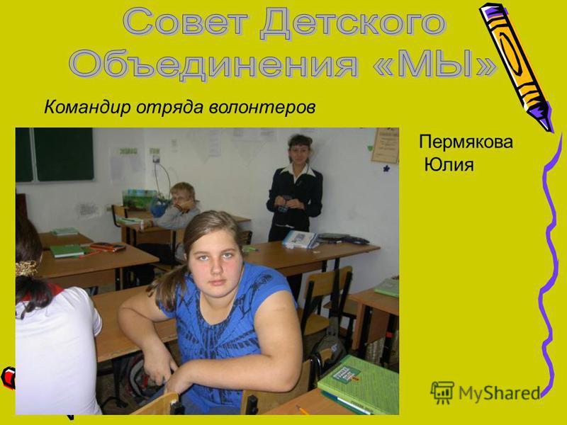 Командир отряда волонтеров Пермякова Юлия