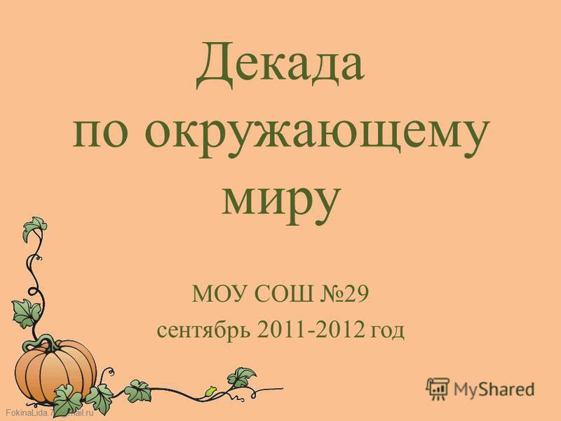 FokinaLida.75@mail.ru Декада по окружающему миру МОУ СОШ 29 сентябрь 2011-2012 год