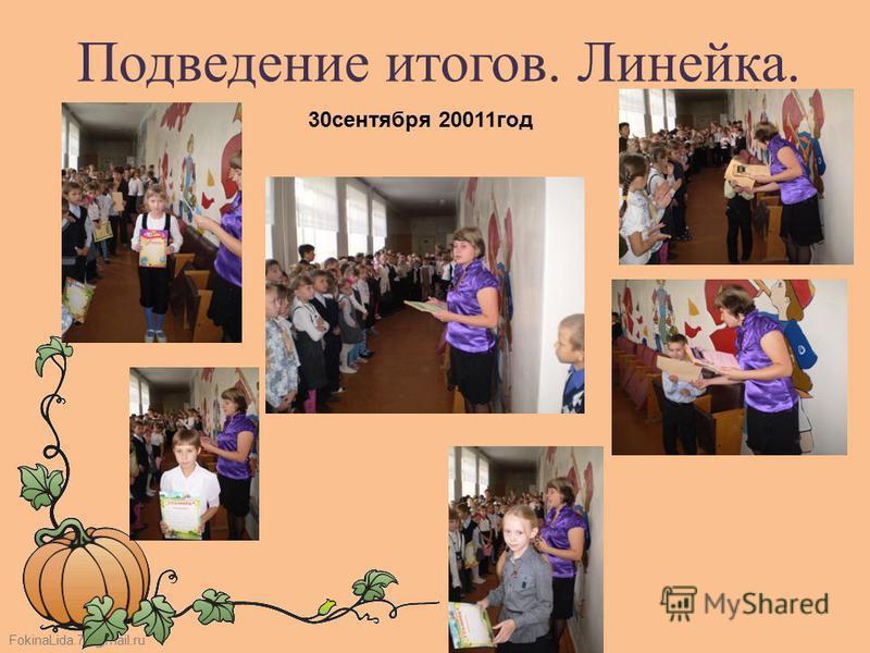 FokinaLida.75@mail.ru Подведение итогов. Линейка. 30 сентября 20011 год