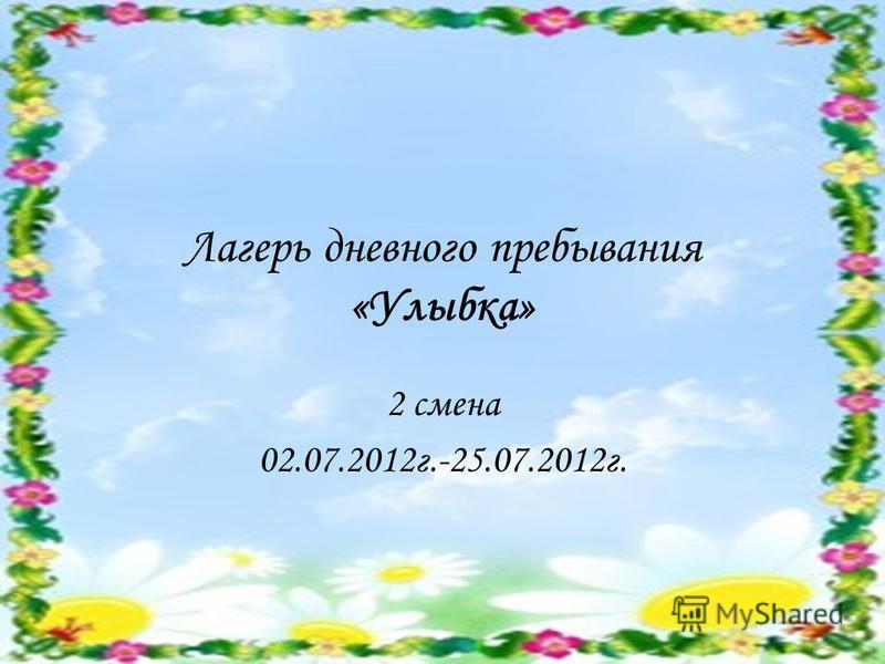 Лагерь дневного пребывания «Улыбка» 2 смена 02.07.2012 г.-25.07.2012 г.