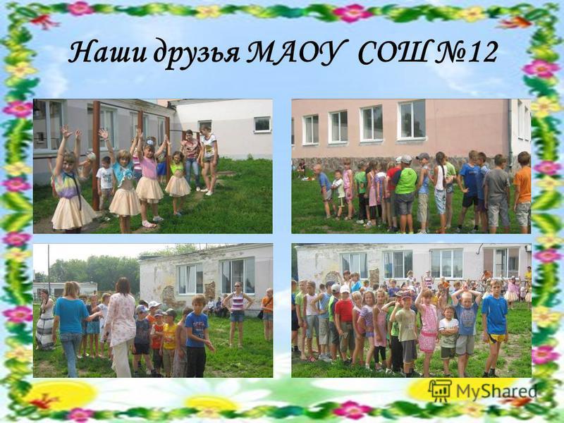 Наши друзья МАОУ СОШ 12