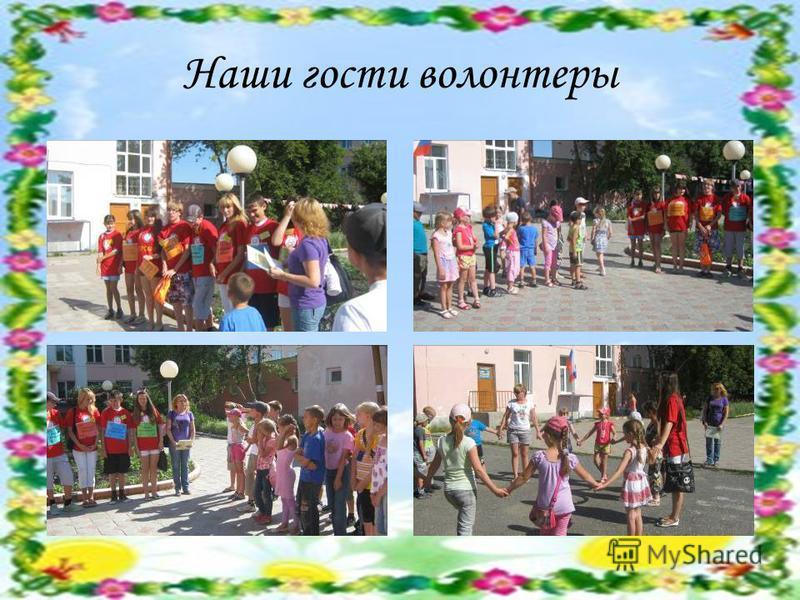Наши гости волонтеры
