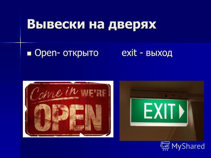 Вывески на дверях Open- открыто exit - выход Open- открыто exit - выход